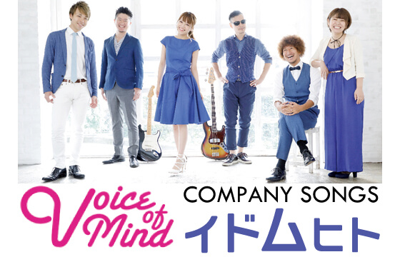 VOICE OF MIND -COMPANY SONGS